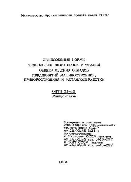 ОНТП 01-86/Минпромсвязь Общесоюзные нормы технологического проектирования общезаводских складов предприятий машиностроения, приборостроения и металлообработки