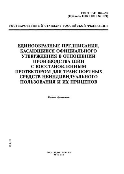 ГОСТ Р 41.109-99 Единообразные предписания, касающиеся официального утверждения в отношении производства шин с восстановленным протектором для транспортных средств неиндивидуального пользования и их прицепов