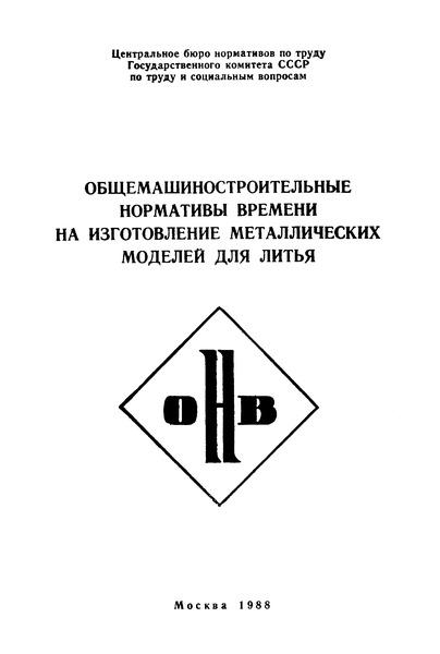 Общемашиностроительные нормы времени на изготовление металлических моделей для литья