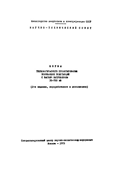 Нормы технологического проектирования понижающих подстанций с высшим напряжением 35 - 750 кВ