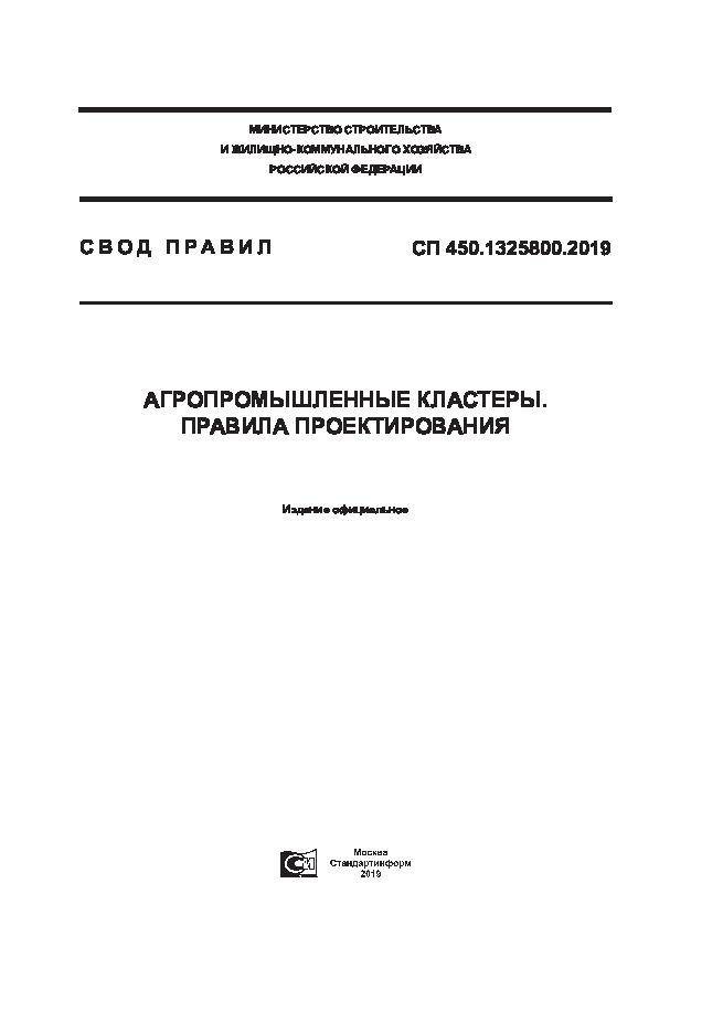 СП 450.1325800.2019 Агропромышленные кластеры. Правила проектирования