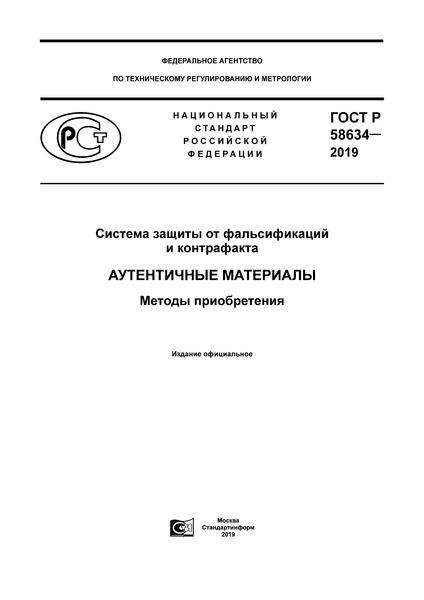 ГОСТ Р 58634-2019 Система защиты от фальсификаций и контрафакта. Аутентичные материалы. Методы приобретения