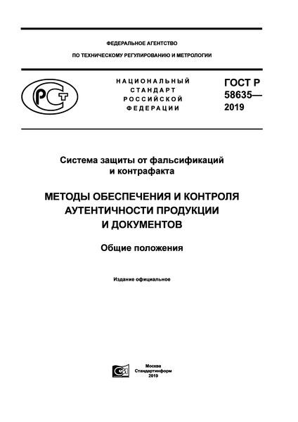 ГОСТ Р 58635-2019 Система защиты от фальсификаций и контрафакта. Методы обеспечения и контроля аутентичности продукции и документов. Общие положения
