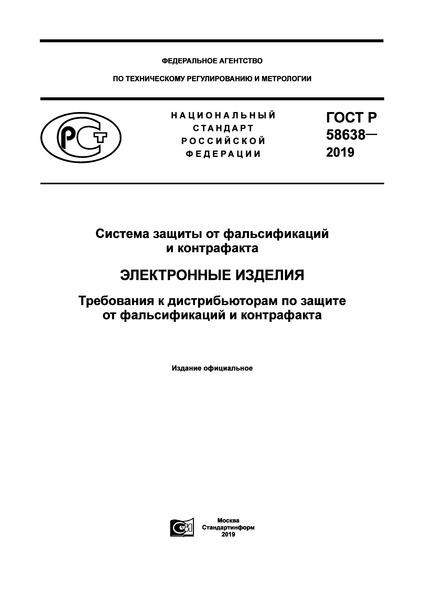 ГОСТ Р 58638-2019 Система защиты от фальсификаций и контрафакта. Электронные изделия. Требования к дистрибьюторам по защите от фальсификаций и контрафакта