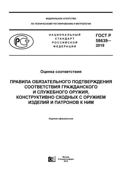 ГОСТ Р 58639-2019 Оценка соответствия. Правила обязательного подтверждения соответствия гражданского и служебного оружия, конструктивно сходных с оружием изделий и патронов к ним