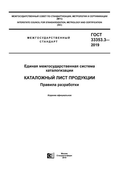 ГОСТ 33353.3-2019 Единая межгосударственная система каталогизации. Каталожный лист продукции. Правила разработки
