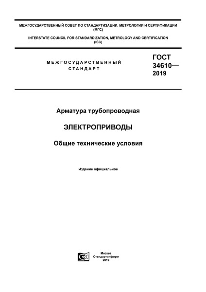 ГОСТ 34610-2019 Арматура трубопроводная. Электроприводы. Общие технические условия
