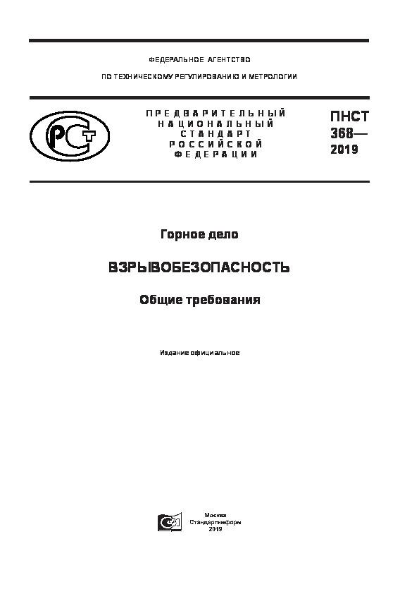 ПНСТ 368-2019 Горное дело. Взрывобезопасность. Общие требования