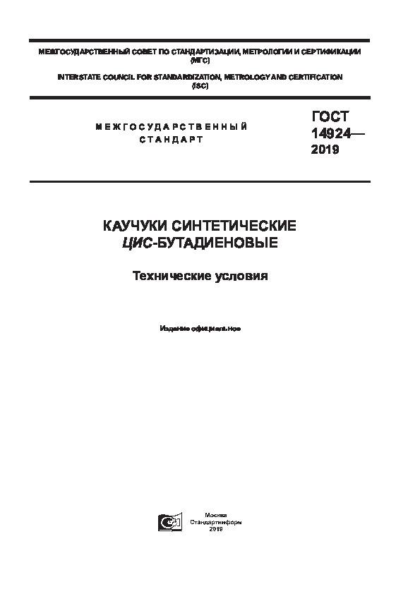 ГОСТ 14924-2019 Каучуки синтетические цис-бутадиеновые. Технические условия