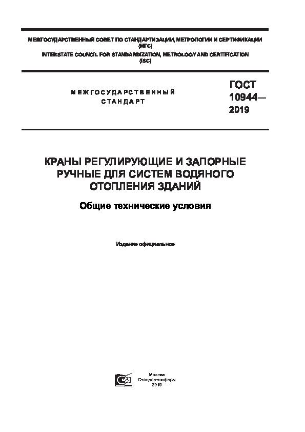 ГОСТ 10944-2019 Краны регулирующие и запорные ручные для систем водяного отопления зданий. Общие технические условия