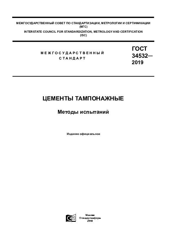 ГОСТ 34532-2019 Цементы тампонажные. Методы испытаний