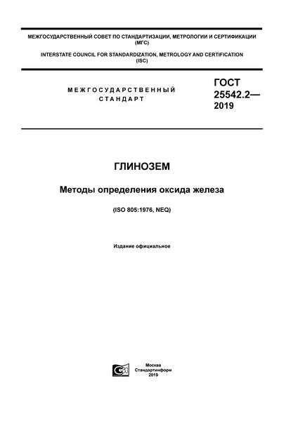 ГОСТ 25542.2-2019 Глинозем. Методы определения оксида железа
