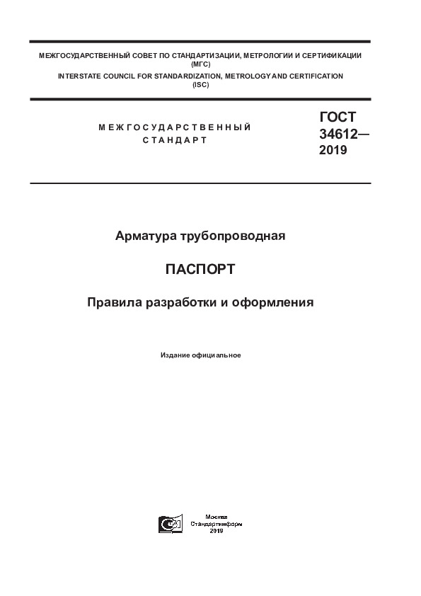 ГОСТ 34612-2019 Арматура трубопроводная. Паспорт. Правила разработки и оформления