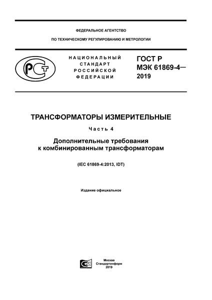 ГОСТ Р МЭК 61869-4-2019 Трансформаторы измерительные. Часть 4. Дополнительные требования к комбинированным трансформаторам