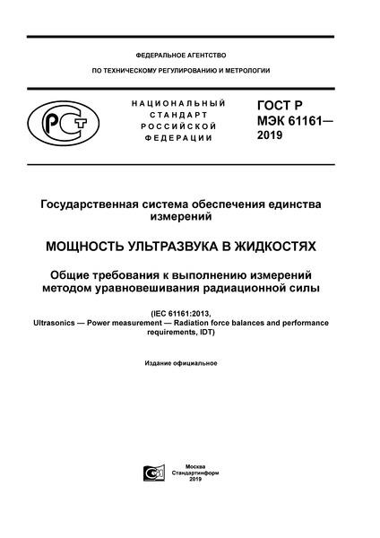ГОСТ Р МЭК 61161-2019 Государственная система обеспечения единства измерений. Мощность ультразвука в жидкостях. Общие требования к выполнению измерений методом уравновешивания радиационной силы