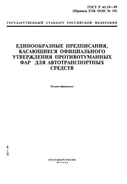 ГОСТ Р 41.19-99 Единообразные предписания, касающиеся официального утверждения противотуманных фар для автотранспортных средств