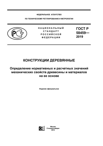 ГОСТ Р 58459-2019 Конструкции деревянные. Определение нормативных и расчетных значений механических свойств древесины и материалов на ее основе