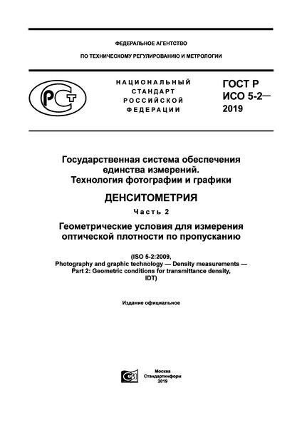 ГОСТ Р ИСО 5-2-2019 Государственная система обеспечения единства измерений. Технология фотографии и графики. Денситометрия. Часть 2. Геометрические условия для измерения оптической плотности по пропусканию