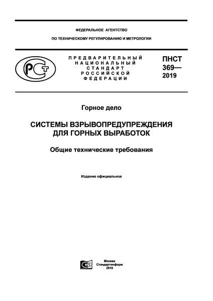 ПНСТ 369-2019 Горное дело. Системы взрывопредупреждения для горных выработок. Общие технические требования