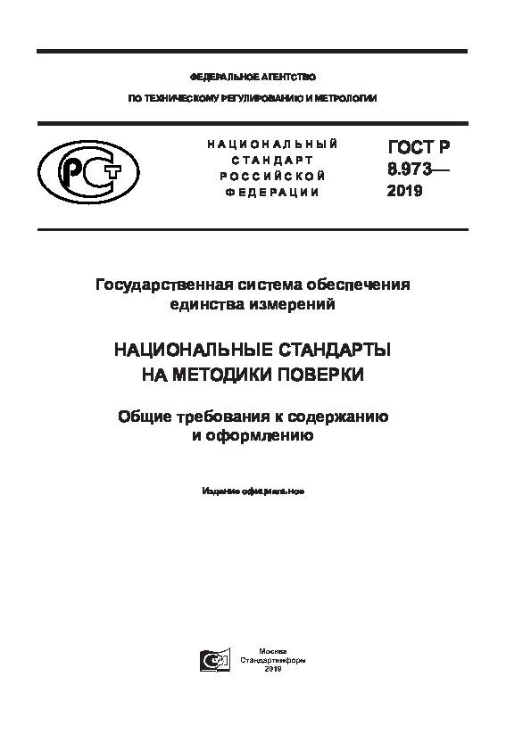 ГОСТ Р 8.973-2019 Государственная система обеспечения единства измерений. Национальные стандарты на методики поверки. Общие требования к содержанию и оформлению