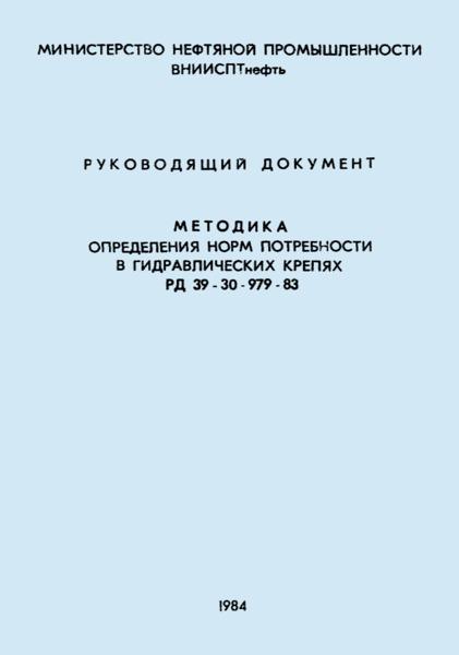 РД 39-30-979-83 Методика определения норм потребности в гидравлических крепях