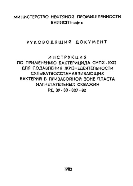 РД 39-30-807-82 Инструкция по применению бактерицида СНПХ-1002 для подавления жизнедеятельности сульфатвосстанавливающих бактерий в призабойной зоне пласта нагнетательных скважин