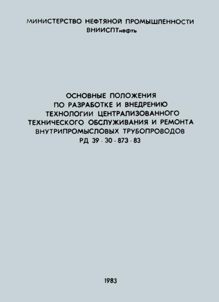 РД 39-30-873-83 Основные положения по разработке и внедрению технологии централизованного технического обслуживания и ремонта внутрипромысловых трубопроводов