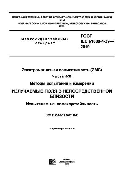 ГОСТ IEC 61000-4-39-2019 Электромагнитная совместимость (ЭМС). Часть 4-39. Методы испытаний и измерений. Излучаемые поля в непосредственной близости. Испытание на помехоустойчивость