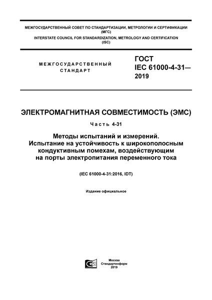 ГОСТ IEC 61000-4-31-2019 Электромагнитная совместимость (ЭМС). Часть 4-31. Методы испытаний и измерений. Испытание на устойчивость к широкополосным кондуктивным помехам, воздействующим на порты электропитания переменного тока