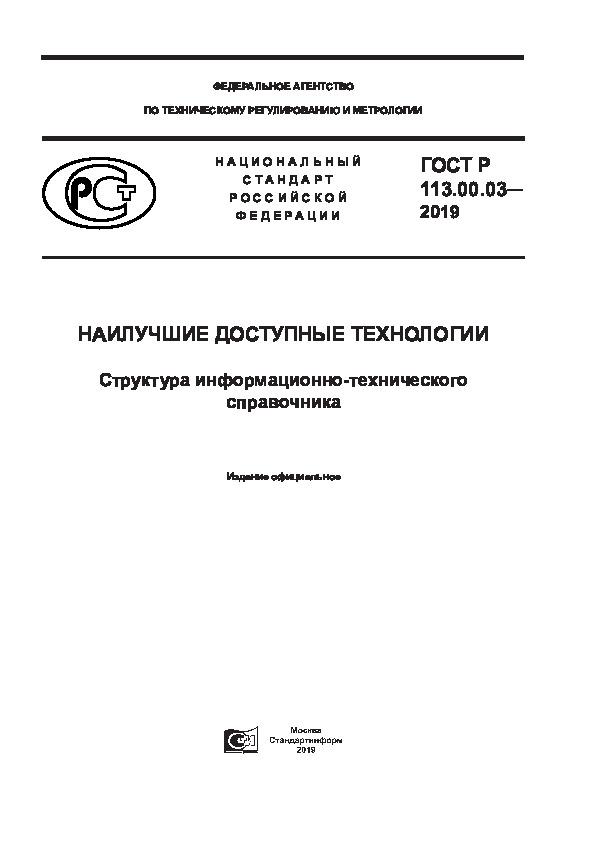 ГОСТ Р 113.00.03-2019 Наилучшие доступные технологии. Структура информационно-технического справочника