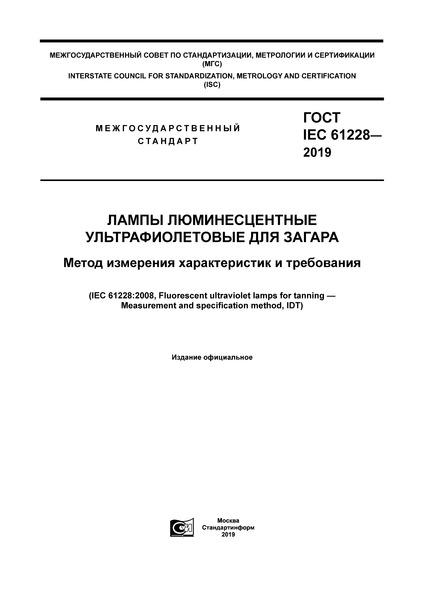 ГОСТ IEC 61228-2019 Лампы люминесцентные ультрафиолетовые для загара. Метод измерения характеристик и требования