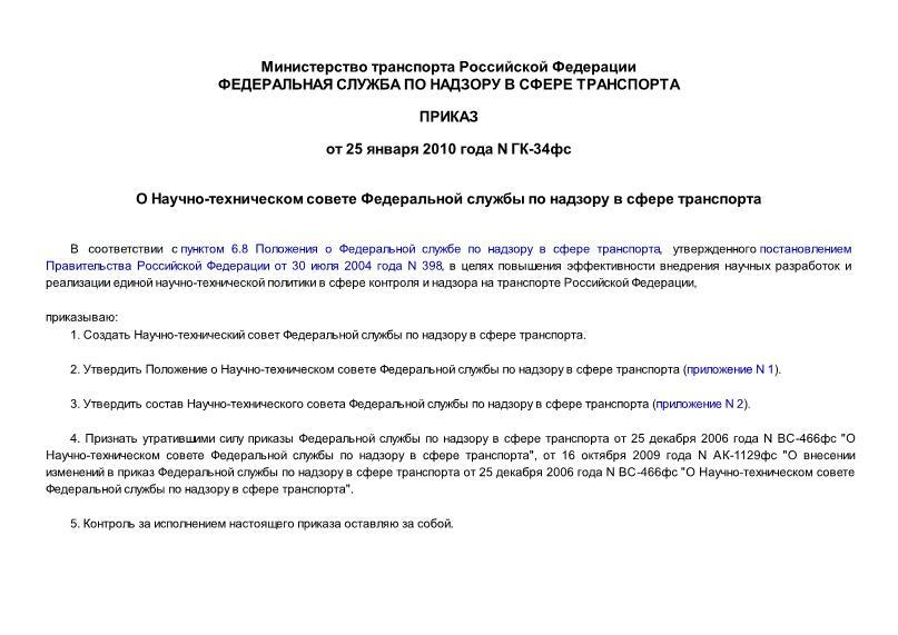 Приказ ГК-34фс О Научно-техническом совете Федеральной службы по надзору в сфере транспорта