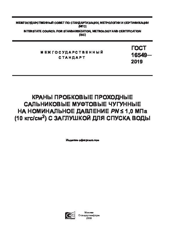 ГОСТ 16549-2019 Краны пробковые проходные сальниковые муфтовые чугунные на номинальное давление PN <= 1,0 МПа (10 кгс/см2) с заглушкой для спуска воды