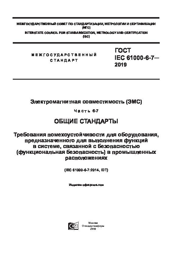 ГОСТ IEC 61000-6-7-2019 Электромагнитная совместимость (ЭМС). Часть 6-7. Общие стандарты. Требования помехоустойчивости для оборудования, предназначенного для выполнения функций в системе, связанной с безопасностью (функциональная безопасность) в промышленных расположениях