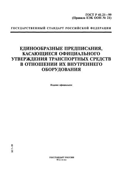 ГОСТ Р 41.21-99 Единообразные предписания, касающиеся официального утверждения транспортных средств в отношении их внутреннего оборудования