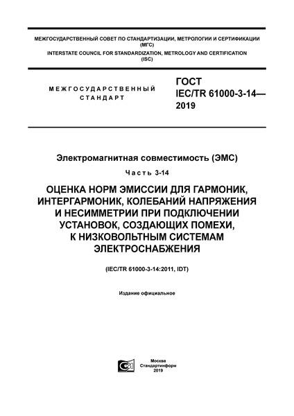 ГОСТ IEC/TR 61000-3-14-2019 Электромагнитная совместимость (ЭМС). Часть 3-14. Оценка норм эмиссии для гармоник, интергармоник, колебаний напряжения и несимметрии при подключении установок, создающих помехи, к низковольтным системам электроснабжения