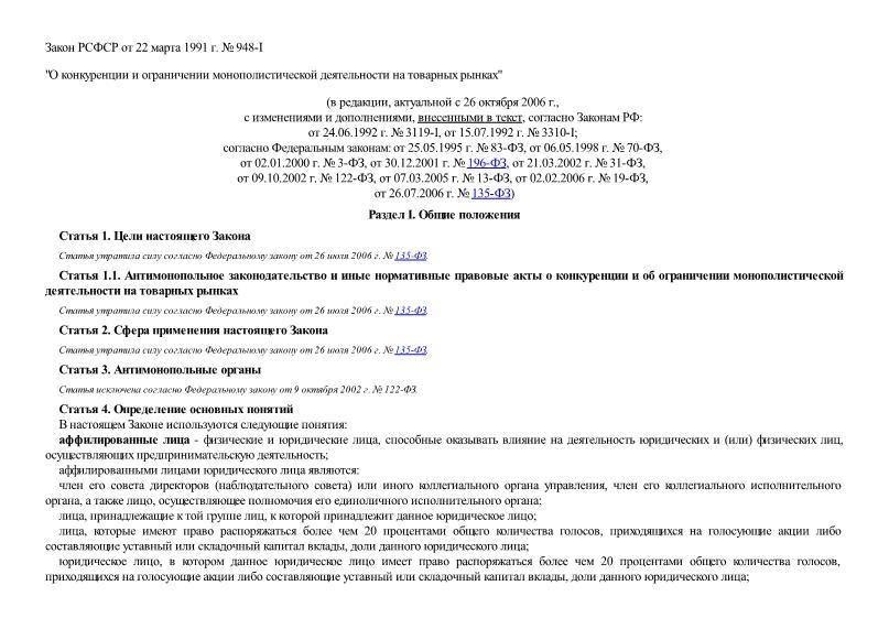 Закон 948-I О конкуренции и ограничении монополистической деятельности на товарных рынках