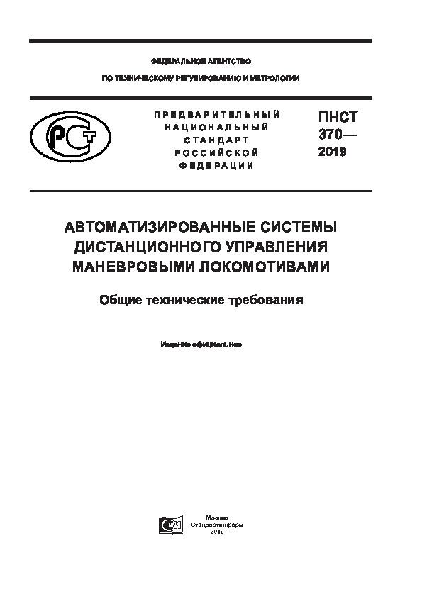 ПНСТ 370-2019 Автоматизированные системы дистанционного управления маневровыми локомотивами. Общие технические требования
