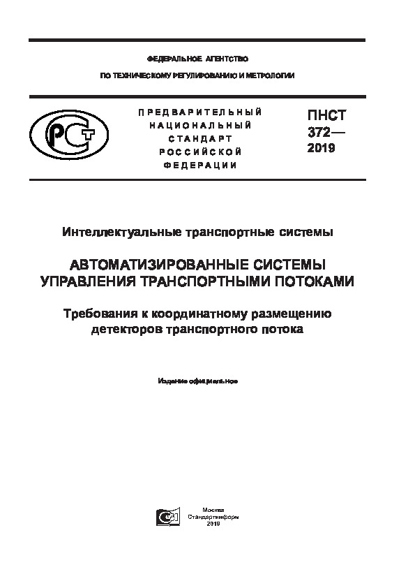 ПНСТ 372-2019 Интеллектуальные транспортные системы. Автоматизированные системы управления транспортными потоками. Требования к координатному размещению детекторов транспортного потока