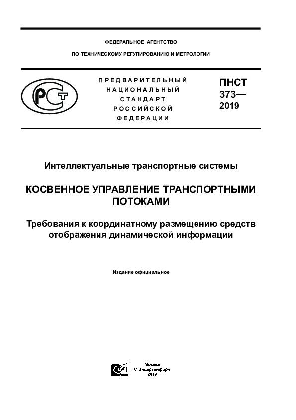 ПНСТ 373-2019 Интеллектуальные транспортные системы. Косвенное управление транспортными потоками. Требования к координатному размещению средств отображения динамической информации