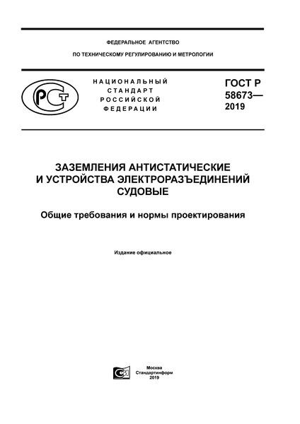 ГОСТ Р 58673-2019 Заземления антистатические и устройства электроразъединений судовые. Общие требования и нормы проектирования