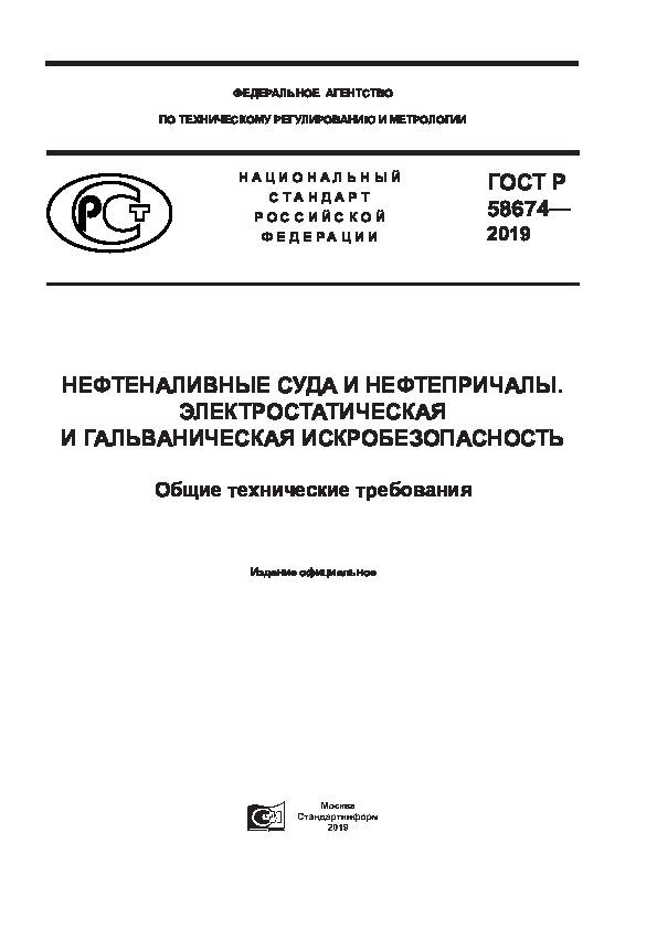 ГОСТ Р 58674-2019 Нефтеналивные суда и нефтепричалы. Электростатическая и гальваническая искробезопасность. Общие технические требования