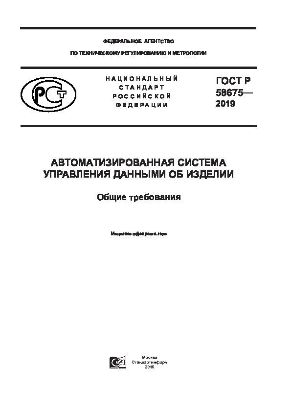 ГОСТ Р 58675-2019 Автоматизированная система управления данными об изделии. Общие требования