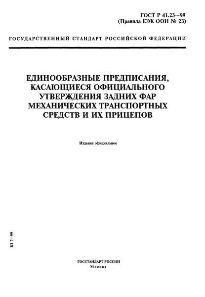ГОСТ Р 41.23-99 Единообразные предписания, касающиеся официального утверждения задних фар механических транспортных средств и их прицепов