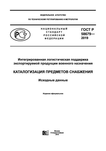 ГОСТ Р 58679-2019 Интегрированная логистическая поддержка экспортируемой продукции военного назначения. Каталогизация предметов снабжения. Исходные данные