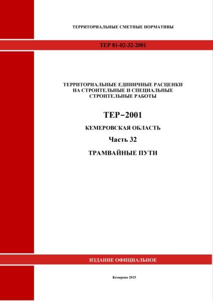 ТЕР Кемеровская область 81-02-32-2001 Часть 32. Трамвайные пути. Территориальные единичные расценки на строительные и специальные строительные работы