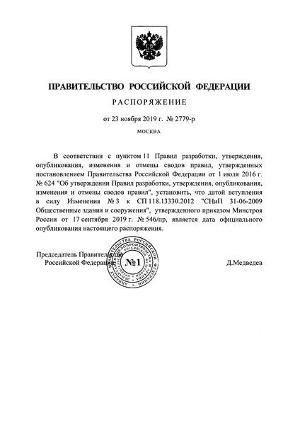 Распоряжение 2779-р Об установлении даты вступления в силу Изменения № 3 к СП 118.13330.2012