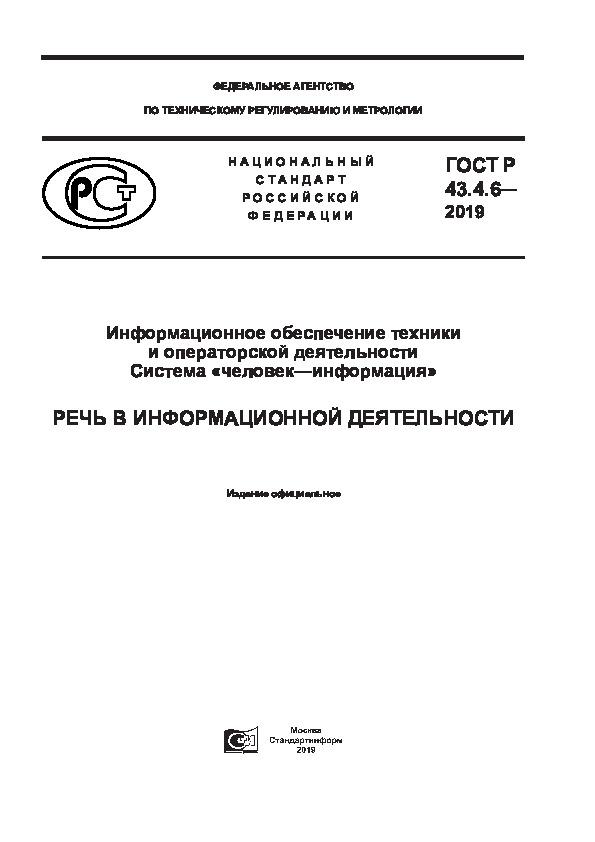 ГОСТ Р 43.4.6-2019 Информационное обеспечение техники операторской деятельности. Система «человек–информация». Речь в информационной деятельности
