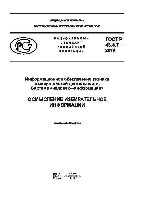 ГОСТ Р 43.4.7-2019 Информационное обеспечение техники и операторской деятельности. Система «человек-информация». Осмысление избирательное информации