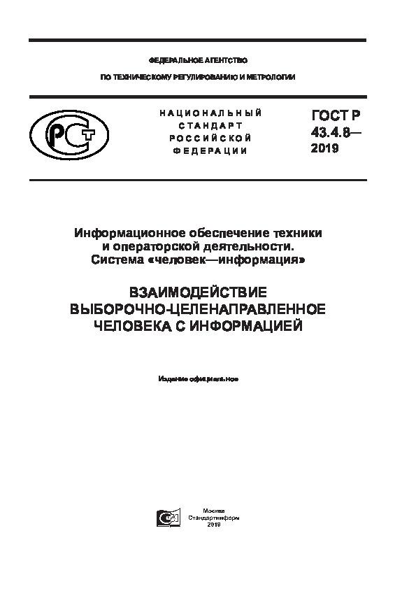 ГОСТ Р 43.4.8-2019 Информационное обеспечение техники и операторской деятельности. Система «человек-информация». Взаимодействие выборочно-целенаправленное человека с информацией